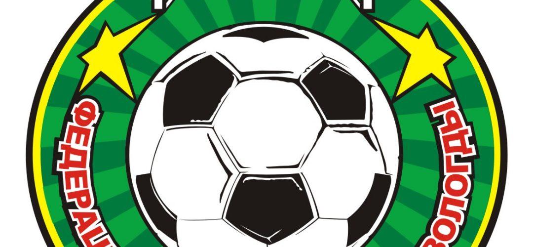 Федерация футбола города Вологда