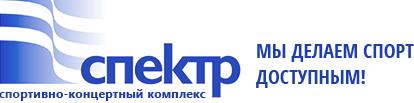 СКК «Спектр» Logo