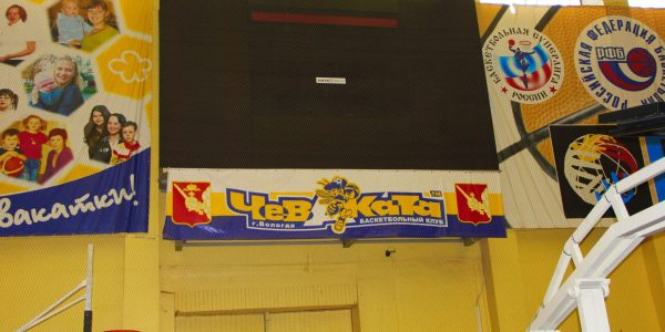 the banner under the scoreboard