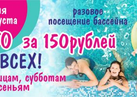 Бассейн всего за 150 рублей