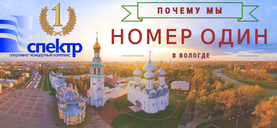 Спектр - спорткомплекс номер один в Вологде