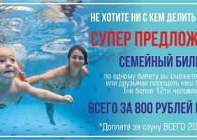 Семейный бассейн. Отзывы