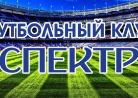 Награждение лучших футболистов ФК «Спектр»