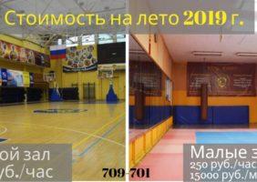 Летняя акция на спортивные залы