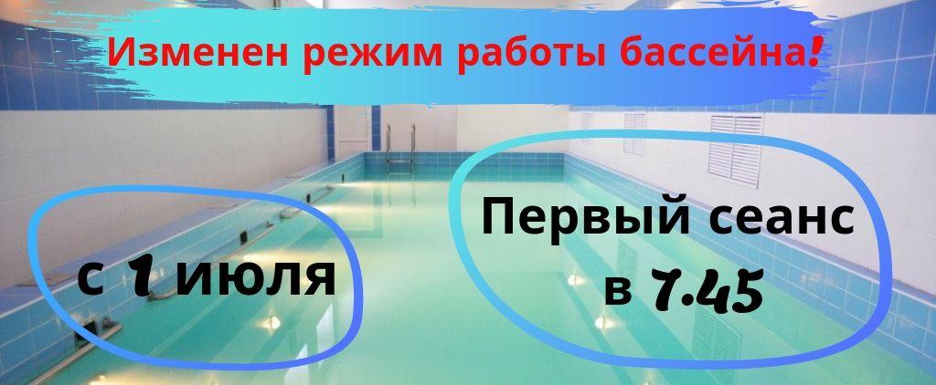 Изменен режим работы бассейна