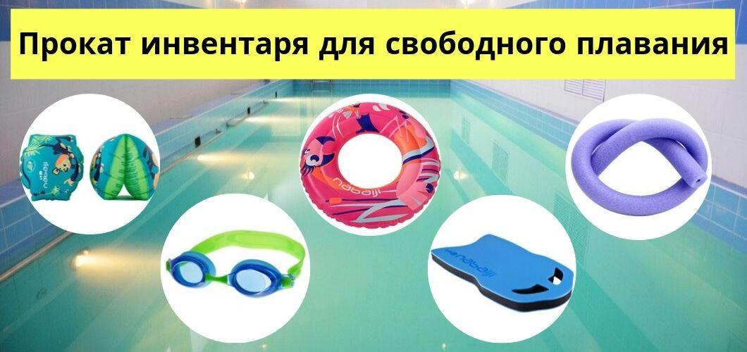 Прокат инвентаря для плавания