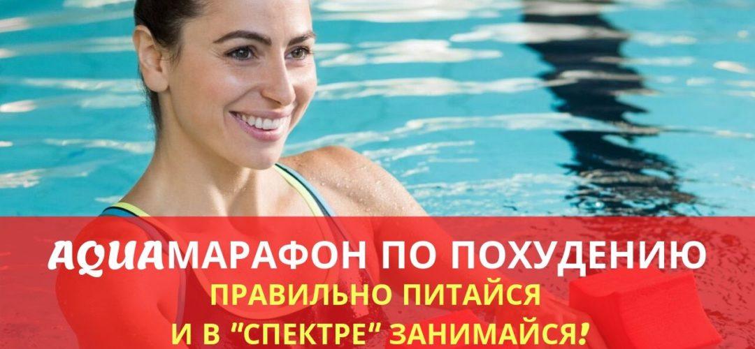 AQVAМАРАФОН с Еленой Коротышевой