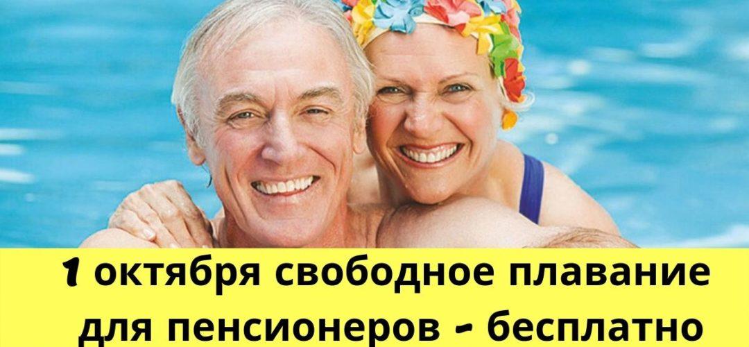 1 октября свободное плавание для пенсионеров - бесплатно