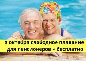 1 октября свободное плавание для пенсионеров — бесплатно