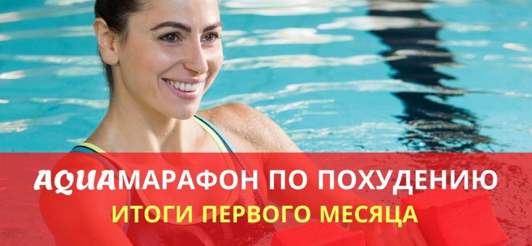 """AQVAМАРАФОН в """"Спектре"""" - итоги первого месяца"""