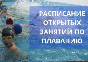 Расписание открытых занятий по плаванию