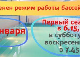 Изменяется режим работы бассейна с 9 января 2020 г.
