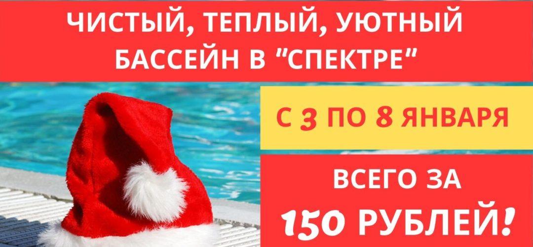 В новогодние каникулы бассейн по 150 рублей!