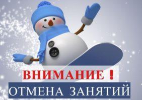 Расписание занятий в новогодние праздники