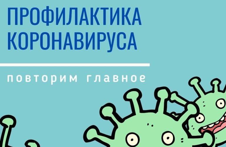 Профилактика короновирусной инфекции