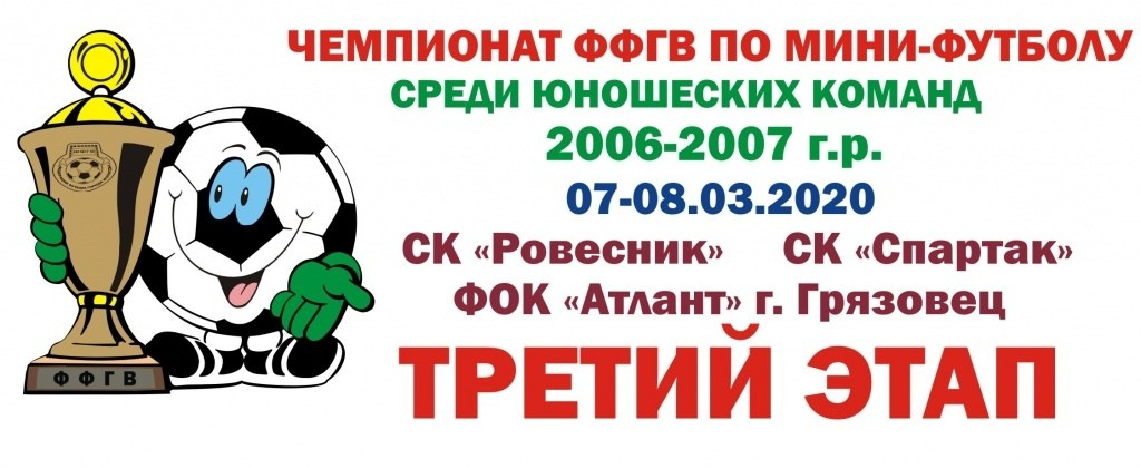 Третий этап чемпионата ФФГВ по мини-футболу среди команд 2006-2007 г.р.