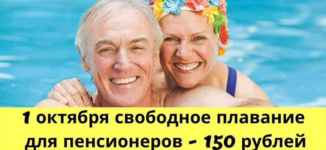 1 октября пенсионерам плавание за 150 рублей