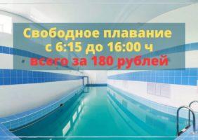 Плавание в бассейне за 180 рублей