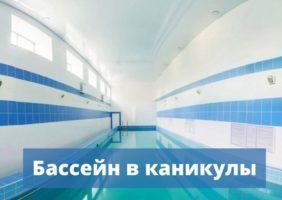 Режим работы бассейна в каникулы