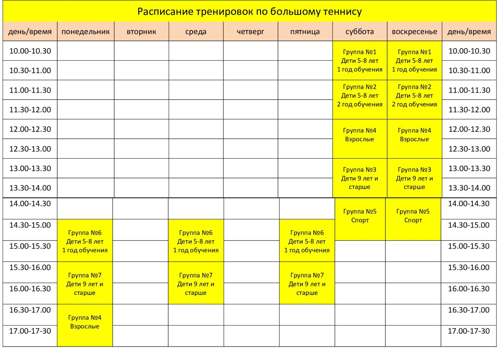 Расписание детских тренировок по большому теннису и футболу