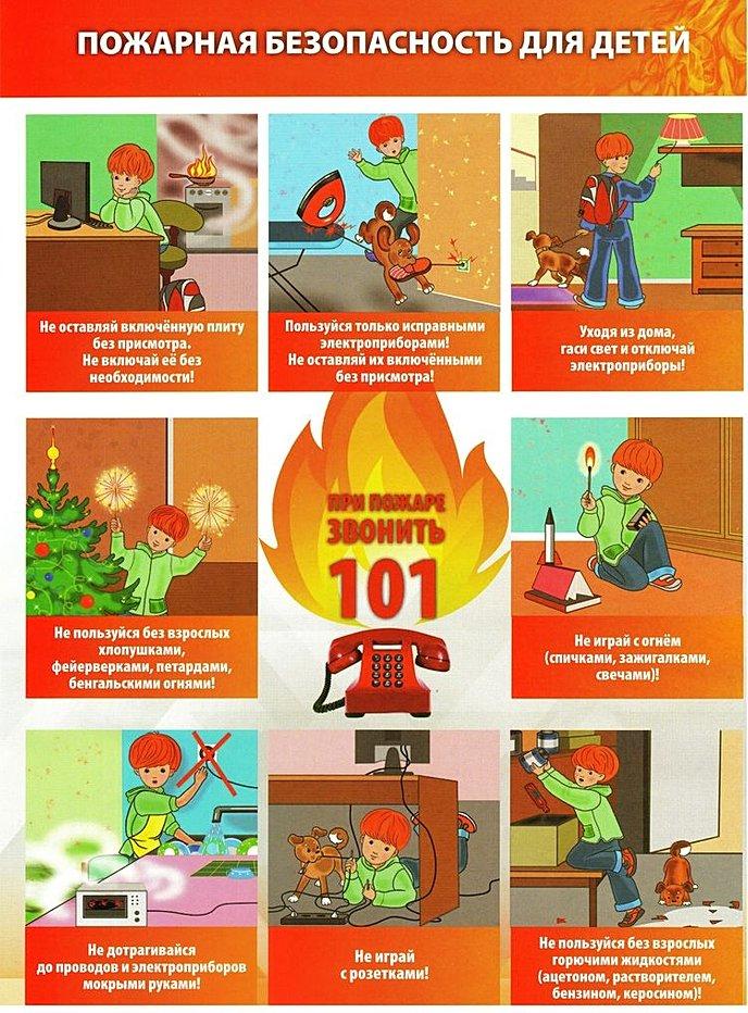 Берегите детей от пожаров