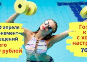 Купи абонемент на май за 2500 рублей