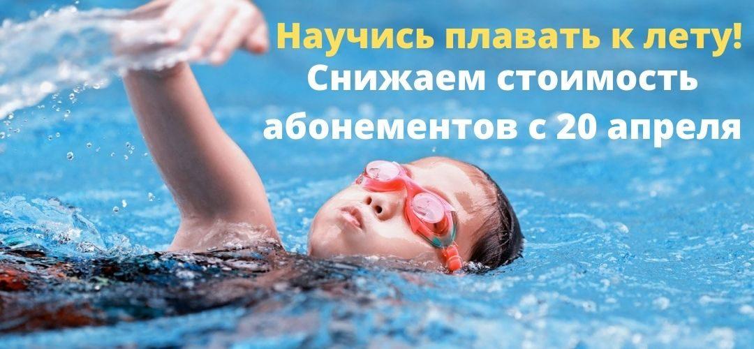 Снижаем стоимость абонементов на плавание