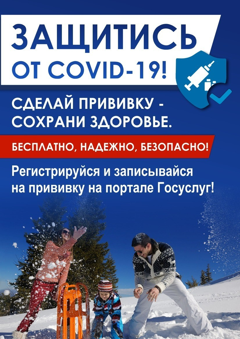 Защитись от Kovid-19!