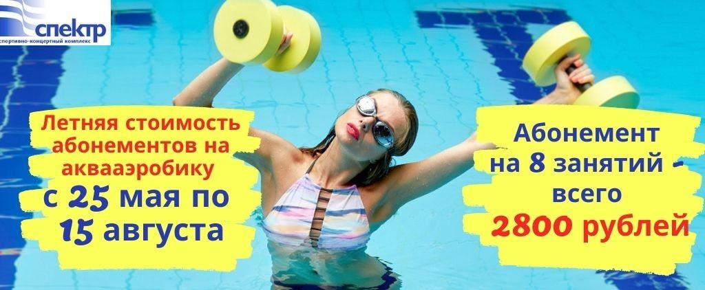 Летняя стоимость абонементов на аквааэробику