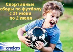 Спортивные сборы по футболу