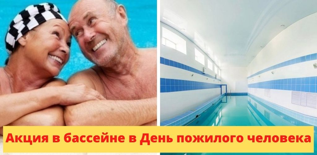Акция в День пожилого человека