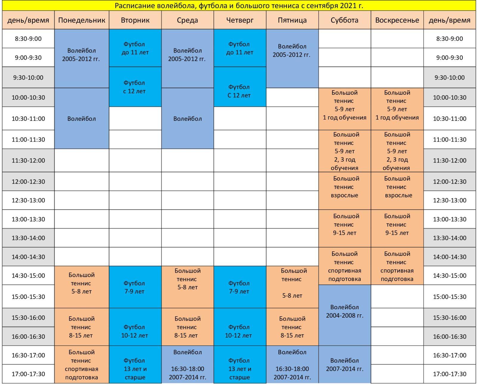 Расписание тренировок по большому теннису, футболу и волейболу
