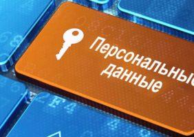 Защити персональные данные